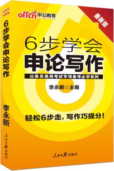 中公版公务员录用考试专项备考必学系列6步学会申论写作(新版 适用于2015国家公务员考试与省考)