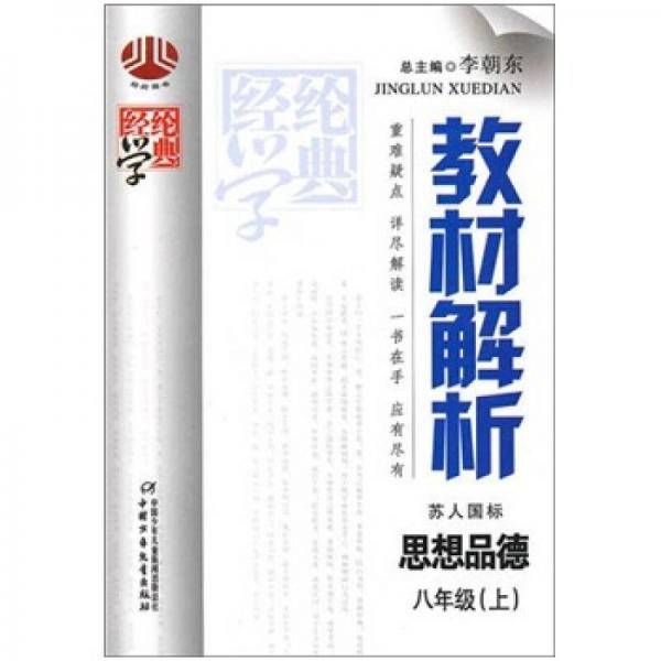 经纶学典教材解析:思想品德(8年级上)(苏人国标)
