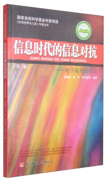 信息世界与人类科普丛书·信息时代的信息对抗:电子战与信息战(第2版)