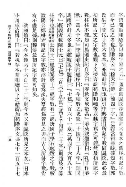民国首版学术经典丛书(第2辑):穆天子传西征讲疏