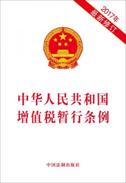 中华人民共和国增值税暂行条例(2017年最新修订)