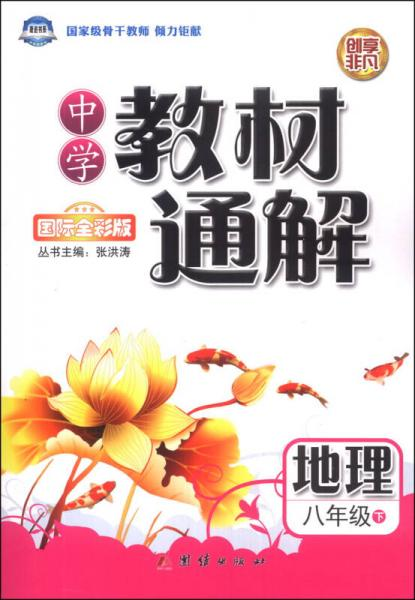 中学教材通解:地理(8年级下)(国际全彩版)