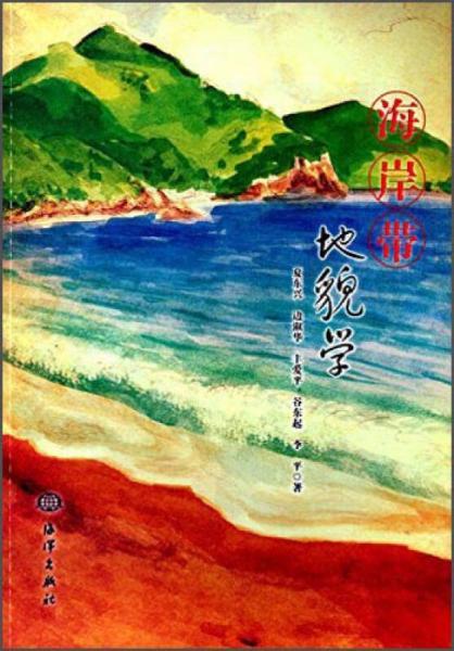 海岸带地貌学