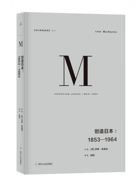 理想国译丛024:创造日本:1853—1964