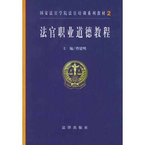 法官职业道德教程——国家法官学院法官培训系列教材