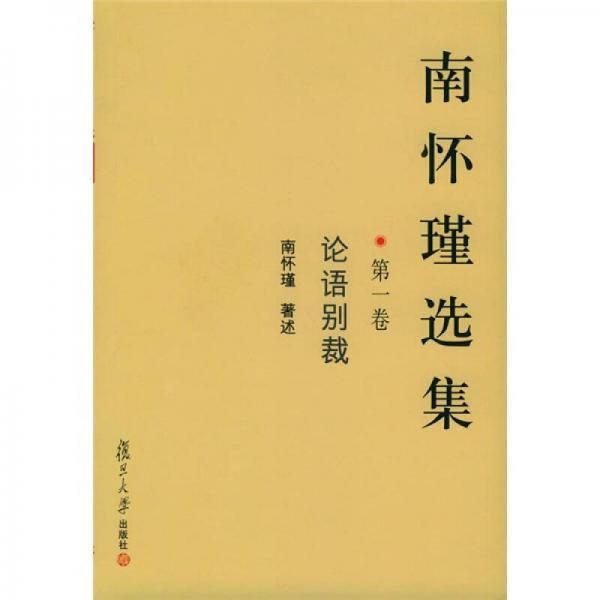 南怀瑾选集(第一卷)