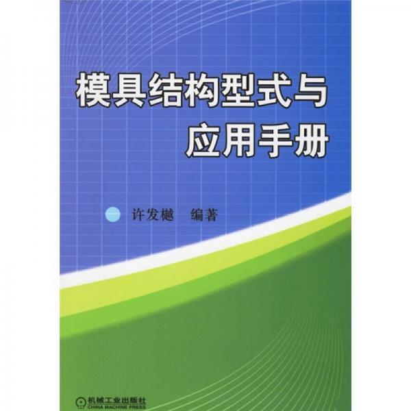 模具结构型式与应用手册