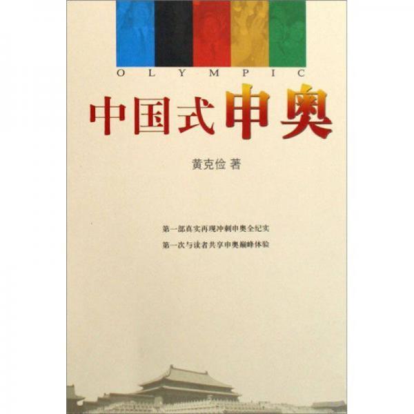 中国式申奥