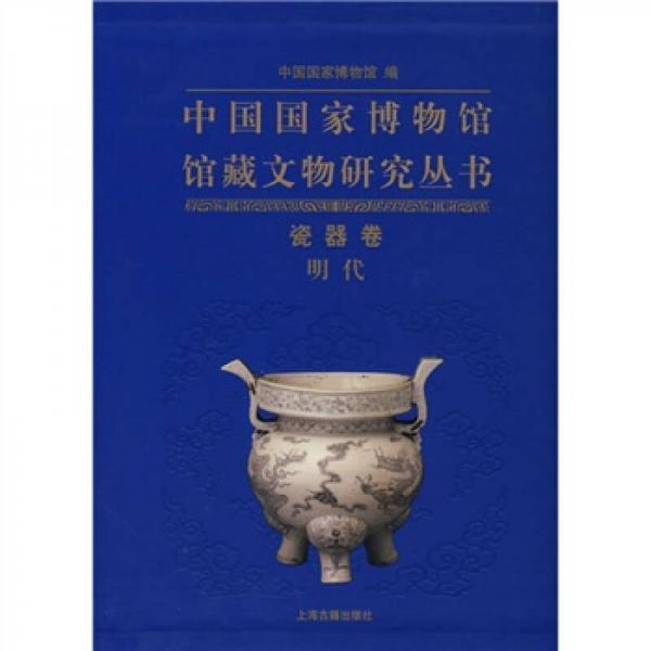中国国家博物馆馆藏文物研究丛书