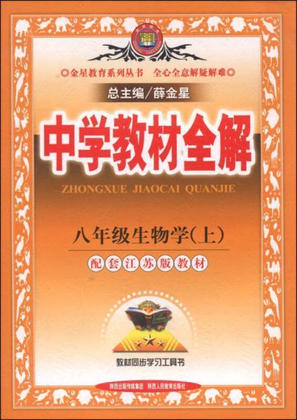 中学教材全解·八年级生物学·上(江苏教育版,2014秋)