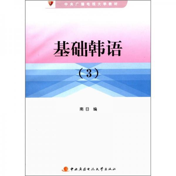 中央广播电视大学教材:基础韩语(3)