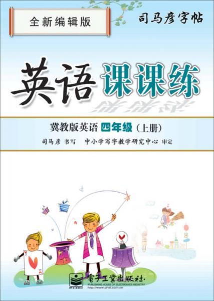 司马彦字帖 英语课课练·冀教版英语·四年级(上册)(描摹)