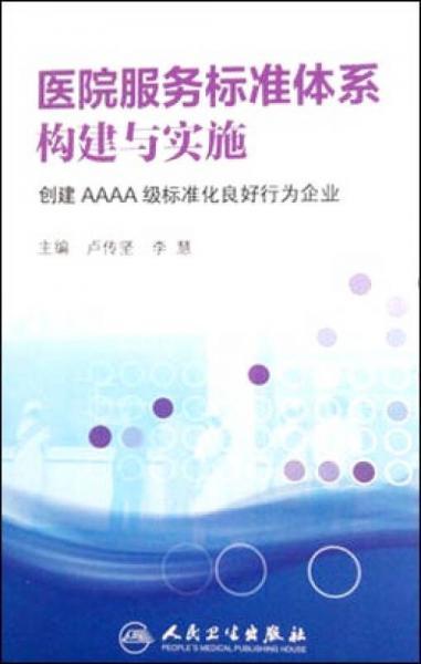 医院服务标准体系构建与实施:创建AAAA级标准化良好行为企业