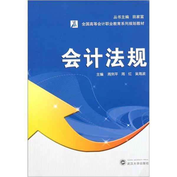 全国高等会计职业教育系列规划教材:会计法规