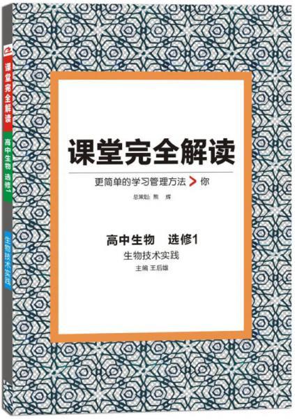 2017版  王后雄学案·课堂完全解读:高中生物(选修1 生物技术实践)