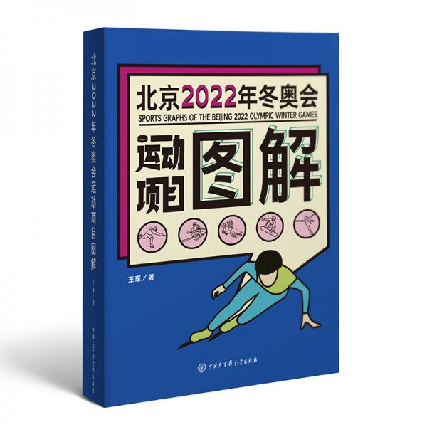 北京2022年冬奥会运动项目图解
