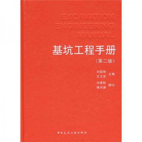 基坑工程手册