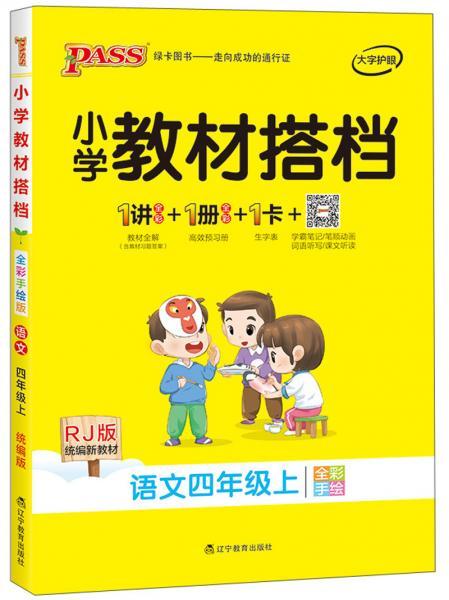 小学教材搭档:语文(四年级上RJ版统编新教材全彩手绘)