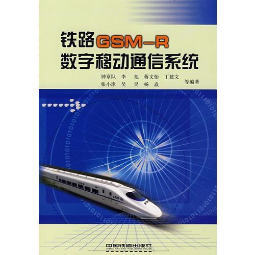 铁路GSMR数字移动通信系统[1/1]
