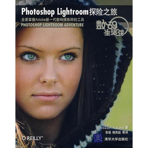 数码生活馆 Photoshop Lightroom探险之旅