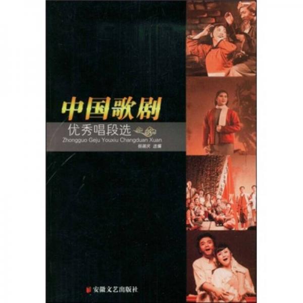 中国歌剧优秀唱段选