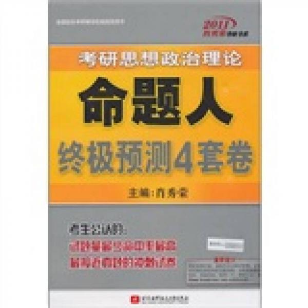 2011肖秀荣考研书系•考研思想政治理论命题人终极预测4套卷