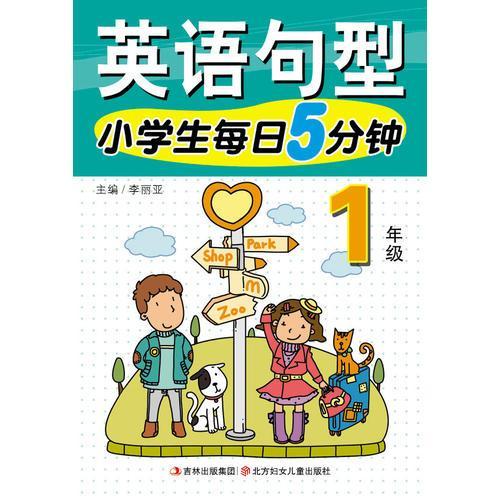 15春小学生每日5分钟英语句型1年