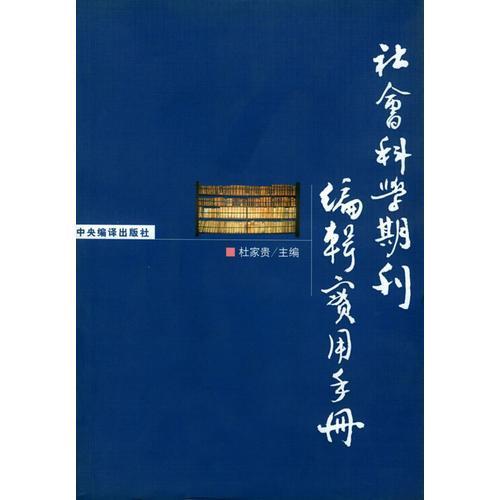 社会科学期刊编辑实用手册
