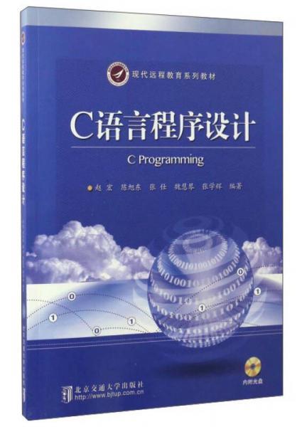 C语言程序设计(附光盘)/现代远程教育系列教材