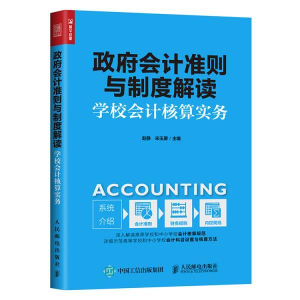 政府会计准则与制度解读学校会计核算实务