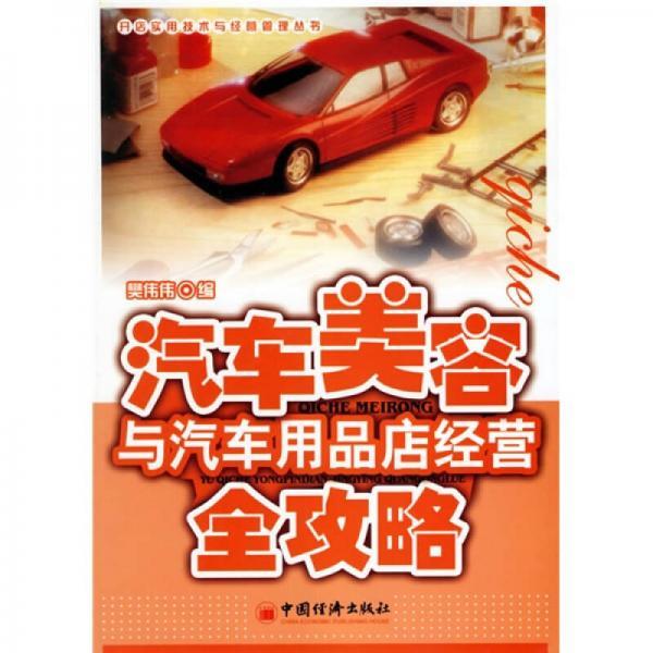 汽车美容与汽车用品店经营全攻略