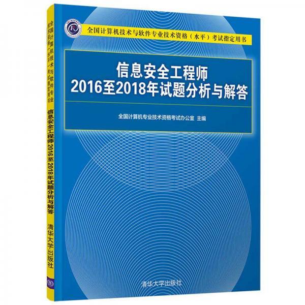 信息安全工程师2016至2018年试题分析与解答