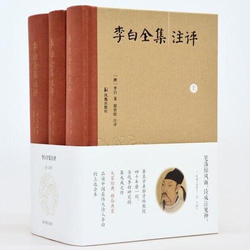 《李白全集注评》(简体横排,精装全3册)
