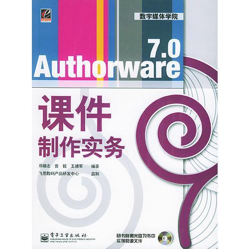 Authorware7.0课件制作实务——数字媒体学院