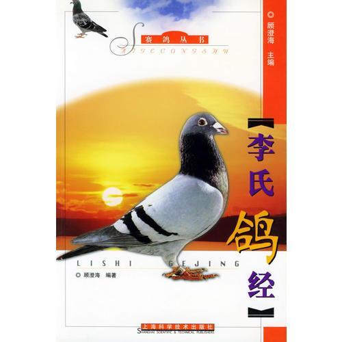李氏鸽经——赛鸽丛书