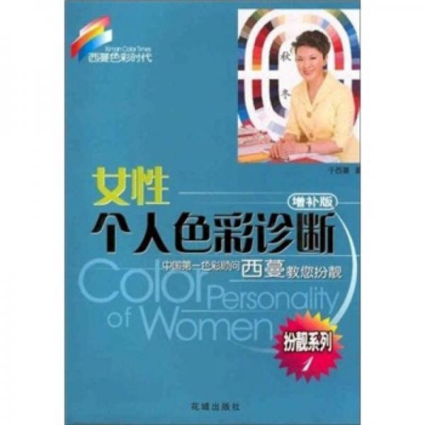 女性个人色彩诊断