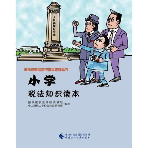 小学税法知识读本