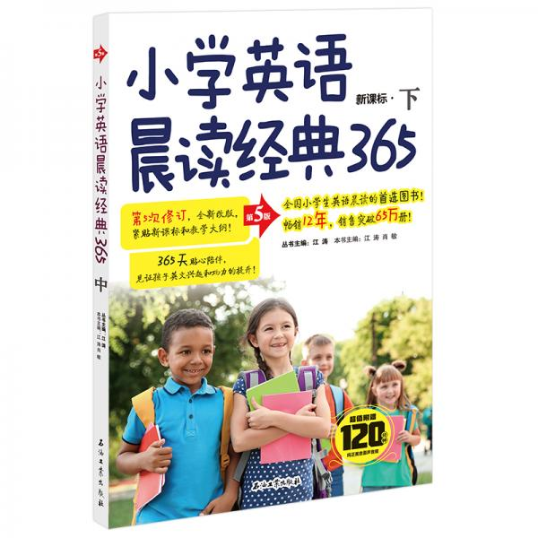 小学英语晨读经典365下(第5版)