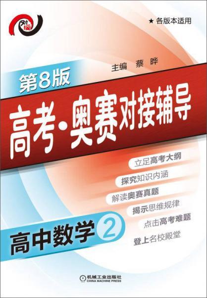 高考·奥赛对接辅导 高中数学2(第8版)