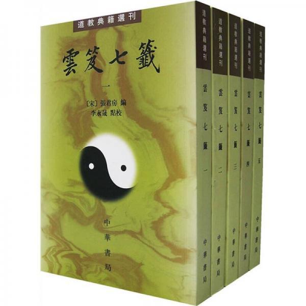 云笈七籤(全五册)