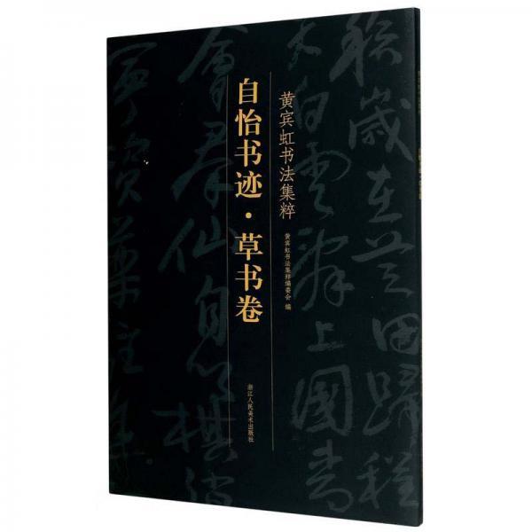 自怡书迹(草书卷)/黄宾虹书法集粹