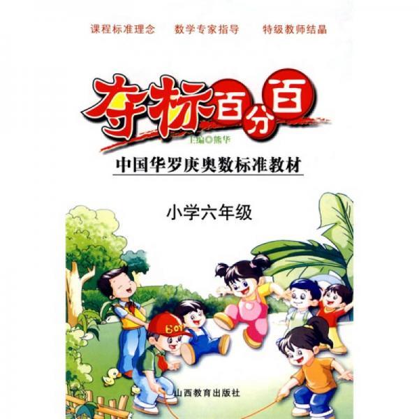 中国华罗庚奥数标准教材·夺标百分百:小学6年级