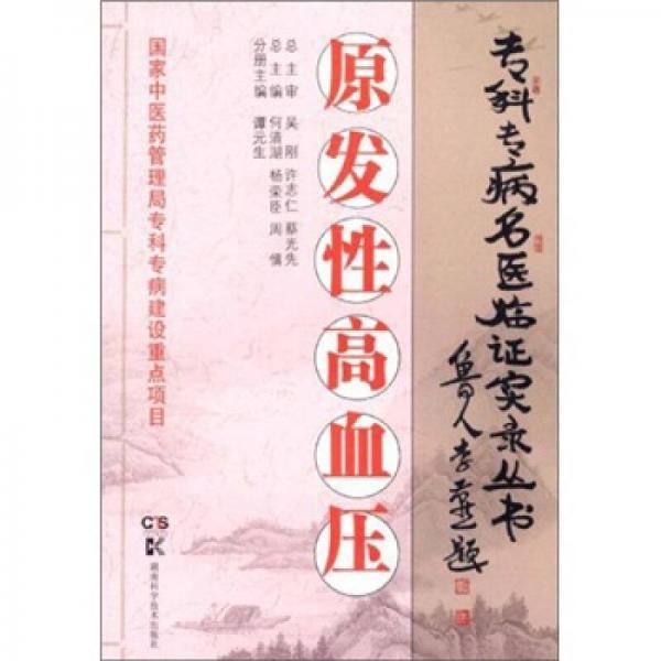 专科专病名医临证实录丛书:原发性高血压