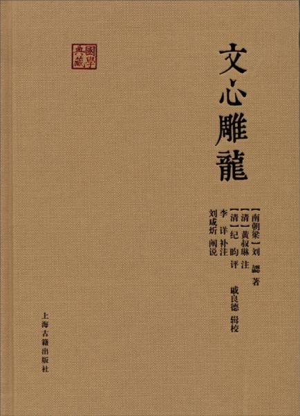 国学典藏 文心雕龙