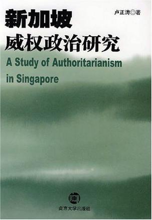 新加坡威权政治研究