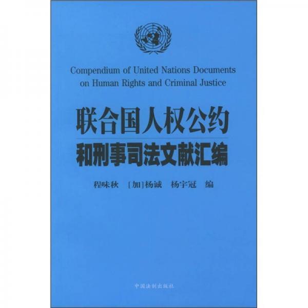 联合国人权公约和刑事司法文献汇编