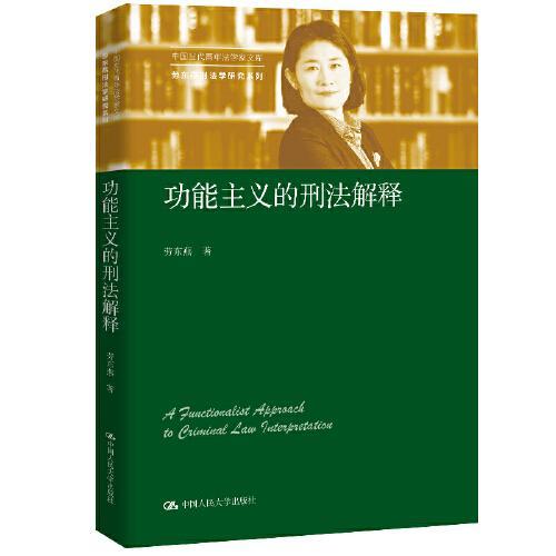 功能主义的刑法解释(中国当代青年法学家文库·劳东燕刑法学研究系列)