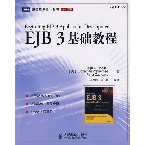 EJB 3 基础教程