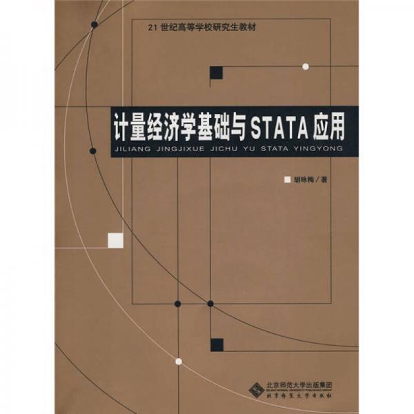 计量经济学基础与STATA应用/21世纪高等学校研究生教材