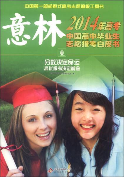 意林2014高考中国高中毕业生志愿报考白皮书